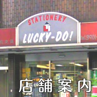 店舗のご案内のイメージ