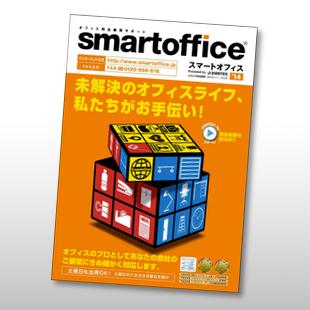 オフィス用品の通販スマートオフィスのイメージ