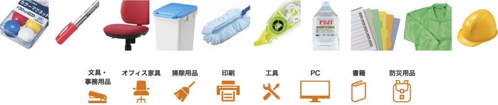 文具・事務用品 掃除用品 印刷 工具 PC 書籍 防災用品